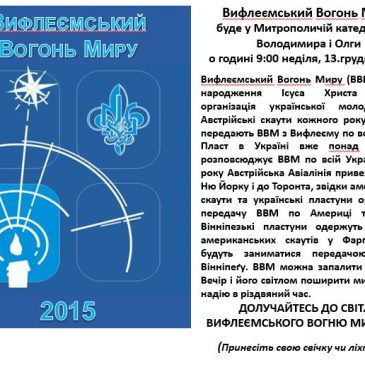 Вифлеємський Вогонь Миру 2015