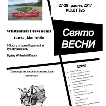 Свято Весни 2017