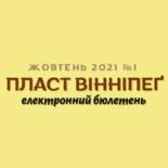 Електронний Бюлетень №1
